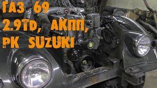 УазТех: ГАЗ 69, установка с om602, 2.9TD + АКПП + РК Suzuki, ЧАСТЬ 2