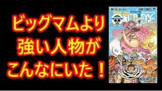 【ワンピース ネタバレ】最新話 ビッグマムより強い人物がこんなにいた!【アニメ裏情報まとめTV】 thumbnail