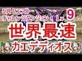 【パズドラ】5月クエスト チャレンジダンジョン Lv9 マルチ高速安定攻略(カエデディオス)