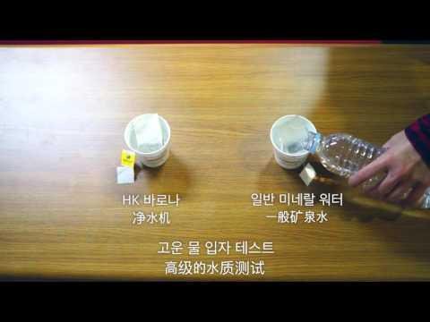 HK Medical PR Video(Chinese version) - Alkaline Ion Conversion