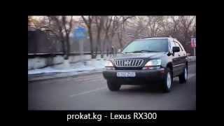 Lexus RX 300 - прокат авто в Бишкеке(Lexus RX 300 прокат авто в Бишкеке 0(708)100111 www.prokat.kg., 2014-05-02T19:18:39.000Z)
