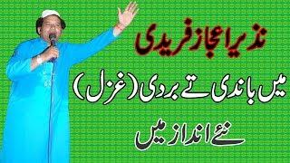 Best Emotional Ghazal || Me Bandi Ty Bardi Tain Dilbar Di Wo Yar || Nazir Ijaz Fareedi Qawwal