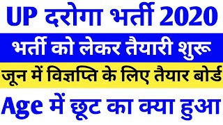 UP Sub Inspector Bharti 2020 | UP SI New Vacancy 2020 | UP SI 2020 Vacancy latest News#upsi2020