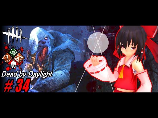 【ゆっくり実況】殺人鬼から逃げるんだよ!あくしろよ! #34【DEAD BY DAYLIGHT】