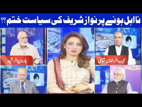 Think Tank With Syeda Ayesha Naaz - 22 July 2017 - Dunya News