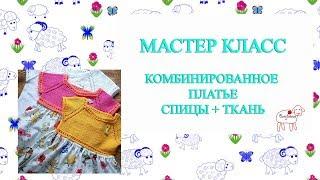 мастер класс // комбинированное платье // спицы + ткань