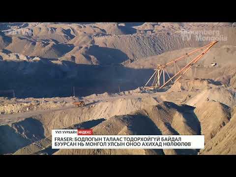 Fraser: Монгол Улс уул уурхайн хөрөнгө оруулалт татах индексээр 91 дүгээрт эрэмбэлэгдэв