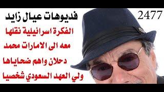 د.اسامة فوزي # 2477 - لماذا تقوم مخابرات محمد بن زايد بتصوير السعوديين  سرا في فنادق الامارات؟