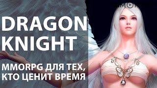 Dragon Knight от EspritGames.ru: MMORPG для тех, кто ценит время.