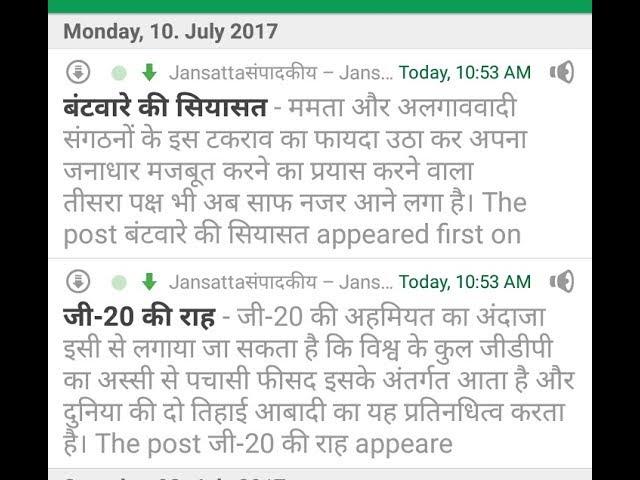 10 July 2017   ऑडियो संपादकीय हिंदी   जनसत्ता   Jansatta audio editorial   Hindi