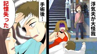 【LINE】浮気した夫が階段から落ちて大怪我→手術後に意識を取り戻した夫が記憶喪失のフリを始めたが…【スカッとする話】