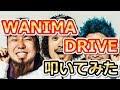 Drive/WANIMA ドラムで叩いてみた【フル】「OVER DRIVE」