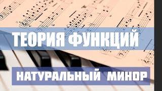 Уроки гармонии - Функции в миноре