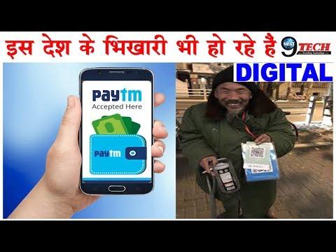 OMG:  इस देश में Digital Currency   की भीख लेते हैं ये भिखारी, देखें Video... | Digital Beggars