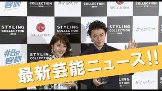 勝地涼さんと平祐奈さんが、美しく輝くヘアスタイルの著名人に贈られる...