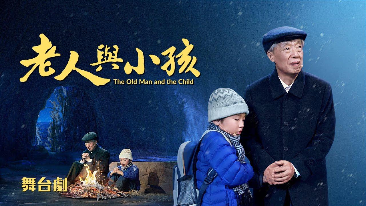 基督教会舞台剧《老人与小孩》逼迫患难中坚定对神的信心