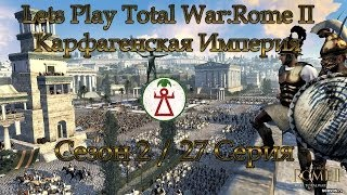 Let's Play Total War:Rome II.Карфагенская Империя (s2/ep27) - Египет Идет Ва-Банк