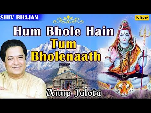 Hum Bhole Hain Tum Bholenaath - Anup Jalota : Shiv Bhajans | Audio Jukebox