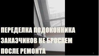 """Переделка подоконника, """"Заказчиков не бросаем после ремонта"""" Отделка квартир (Ремонт квартир)"""