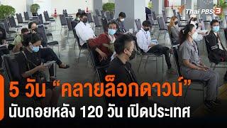 """5 วัน """"คลายล็อกดาวน์"""" นับถอยหลัง 120 วัน เปิดประเทศ : ห้องข่าวไทยพีบีเอส NEWSROOM (5 ก.ย. 64)"""