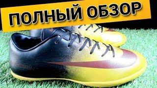 Сороконожки (многошиповки, бампы) Nike Mercurial Victory полный обзор