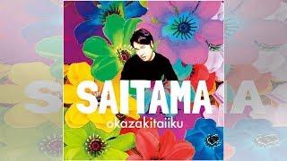 【聴きたい!】ポピュラー新盤 岡崎体育「SAITAMA」