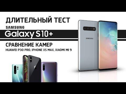 Длительный тест Samsung Galaxy S10+ и сравнение камер с IPhone XS Max, Xiaomi Mi 9 и Huawei P30 Pro