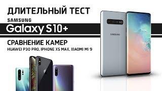Длительный Тест Samsung Galaxy S10+ и Сравнение Камер с IPhone XS Max, Xiaomi Mi 9 и Huawei P30. Apple Iphone s Обзор Камеры