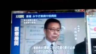 福島県知事の会見:この動画は、全国で流れていますか? thumbnail