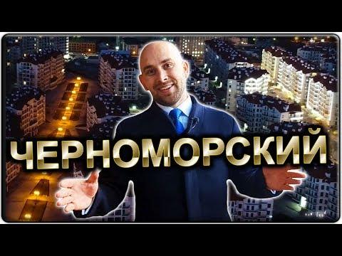 ЖК ЧЕРНОМОРСКИЙ 2 большая однокомнатная КВАРТИРА с хорошим ремонтом  НОВОСТРОЙКИ Геленджика 2020
