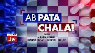 Ab Pata Chala | Full Show | 17 January 2019 | BOL News