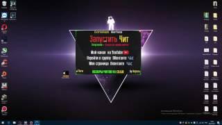ЧИТ ДЛЯ WARFACE Extrim Hack ESP ТОЧНОСТЬ 100% FAST AIM ОБНОВА НА 08 07 2017