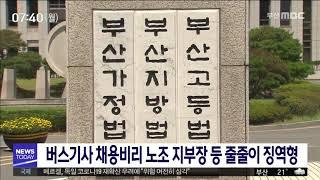 버스기사 채용비리 노조지부장 등 줄줄이 징역형, 202…