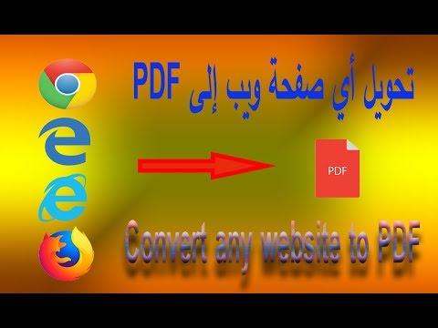 طريقة حفظ صفحة الويب إلى PDF