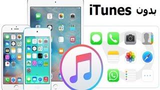 أسهل طريقة لعمل نسخة إحتياطية للايفون و الأيباد و الأيبود تاتش بدون ال iTunes