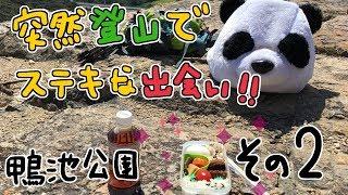 2018.10.2-3 その2 2回目の今回は、兵庫県小野市の鴨池公園キャンプ場...