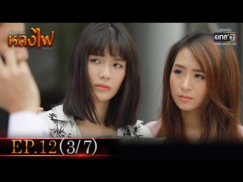Download หลงไฟ   EP.12 (3/7)   16 ก.ย. 64   one31
