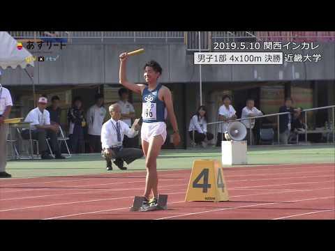 関西インカレ 男子1部4x100m 近畿大