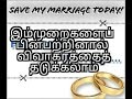 How to avoid divorce and save marriage!!