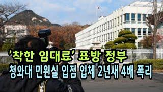 [성창경TV] 착한 임대료 내세우더니, 청와대 민원실 …