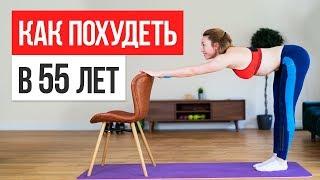 Тренировка для похудения ПОСЛЕ 55 ЛЕТ Упражнения для начинающих и продвинутых
