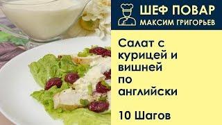 Салат с курицей и вишней по-английски . Рецепт от шеф повара Максима Григорьева