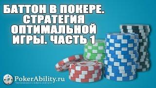 Покер обучение | Баттон в покере. Стратегия оптимальной игры. Часть 1