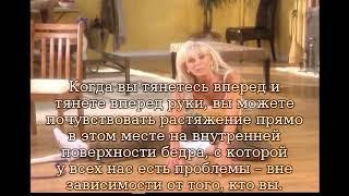 Бодифлекс живот бедра ягодицы с Грир Чайлдерс рус