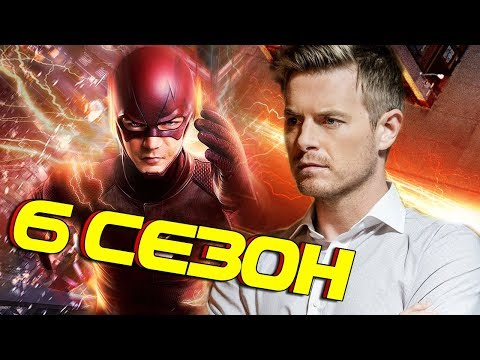 "ТАЙНА ""СМЕРТИ"" ЭДДИ ТОУНА?! / Флэш   The Flash"