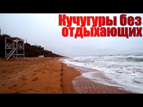 Кучугуры, 2020: обрушается берег.