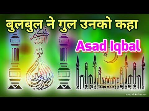 Bulbule Madina Asad Iqbal Naat Shareef - Hurufo Lafz Ka Gul Perahan Mahakta Hai