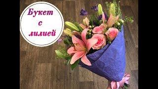 букеты лилии
