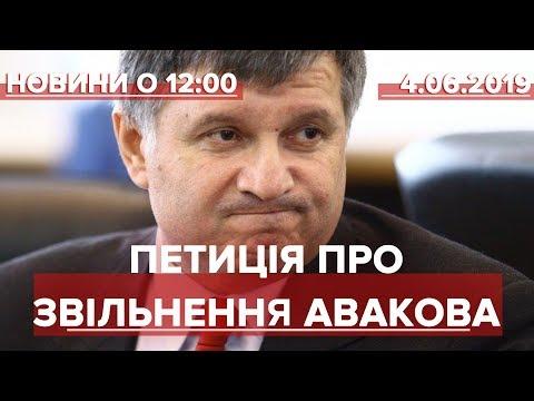 Випуск новин за 12:00: Петиція про звільнення Авакова