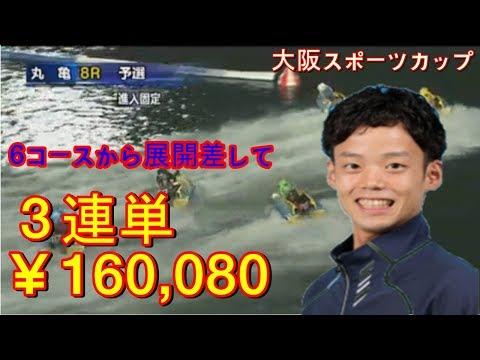 【競艇高配当】¥160,080 丸亀 8R 2018/11/18